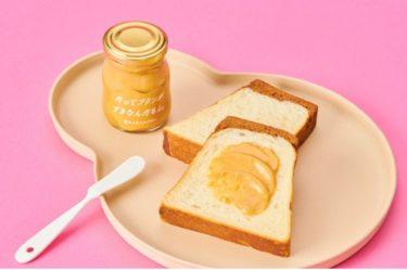 プリン型食パン(パステル)の通販サイトは?取り寄せや購入方法についても