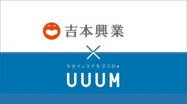 UUUM(ウーム)と吉本が資本提携した理由は株価が下落し辞める人が続出したから?