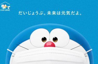 【ドラえもん】朝日新聞のマスク姿の広告の入手方法は?壁紙のダウンロード方法も