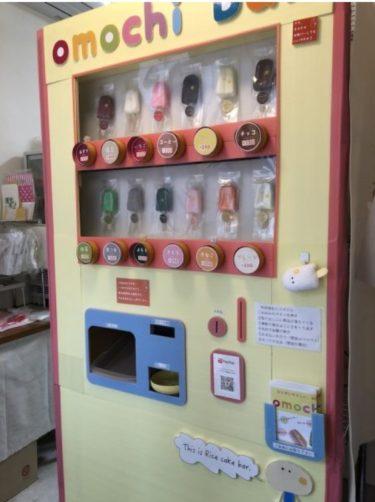 omochi bar(お餅バー)自動販売機の場所は?通販サイトや取り寄せ方法はある?アイス型のお餅の自販機がTwitterで話題に