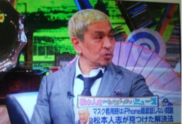 マスクをつけたまま顏認証(勝手に認証)の方法は?松本人志がワイドナショーで力説し話題に。