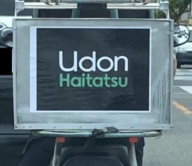【Udon Haitatsu】うどんの配達バイクのロゴがUberEATSっぽいうどん屋の名前は?平野区で目撃情報も「Uber かと思いきや…」Twitterで話題に