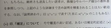 【\(^ロ^)/】証明終わりに顔文字は本当?ネタ?twitterで「確率の基礎から統計へ 吉田伸生」が話題