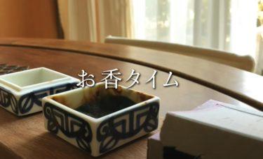 イモトが使っているhibiのアロマオイルの香りと通販サイトは?「イモトアヤコのお家ルーティン」がYoutubeで公開され話題に